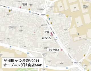 かつお祭り試食会2014MAP.jpg