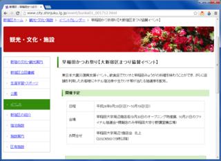 大新宿区祭り2014.png