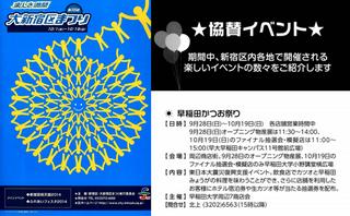 大新宿区祭りパンフ2014_2.jpg