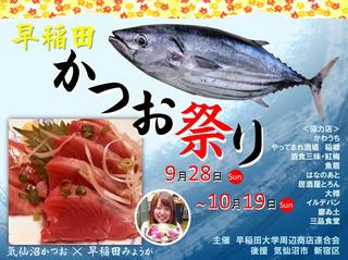 早稲田かつお祭り2014ポスター.jpg