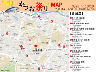 早稲田まつお祭りMAP2014.jpg