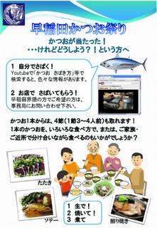katsuomatsuri21.JPG
