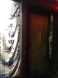 maido_door.jpg