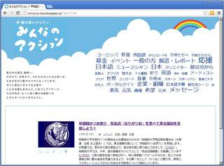 tasukeai_japan_website.jpg