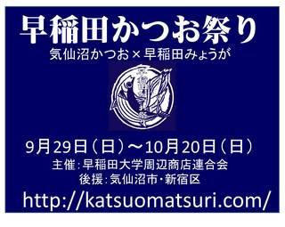 waseakatsuo_logo2013.jpg