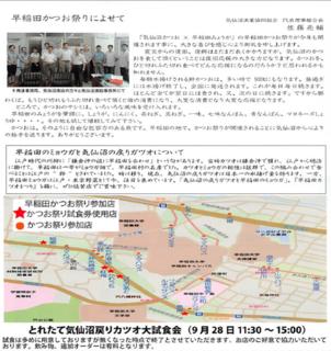 waseda_katsuo2014_02.png