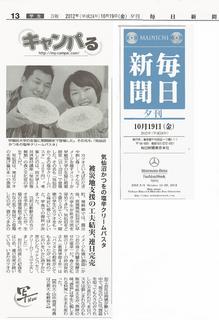 mainichi20121019.jpg