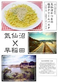 pasta_poster_wcoop201201015.jpg