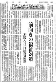 asahi19640730.jpg