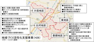 shirakawa_chiikidukuriH26.png