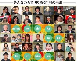 shirakawashi_shinbun.jpg