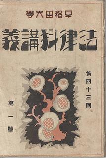 wasedakougiroku.jpg