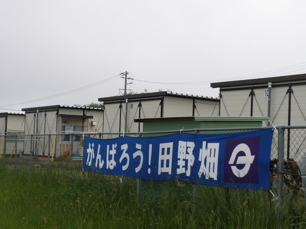 田野畑村交流観光プラットフォーム ブログ