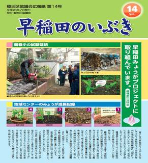 wasedanoibuki201407.jpg