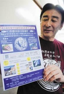 yomiuri_katsuo20140919.jpg